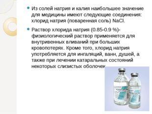 Из солей натрия и калия наибольшее значение для медицины имеют следующие соед