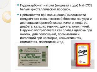 Гидрокарбонат натрия (пищевая сода) NaHCO3 белый кристаллический порошок. При