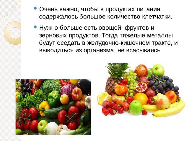 Очень важно, чтобы в продуктах питания содержалось большое количество клетчат...