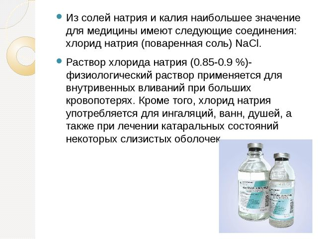Из солей натрия и калия наибольшее значение для медицины имеют следующие соед...