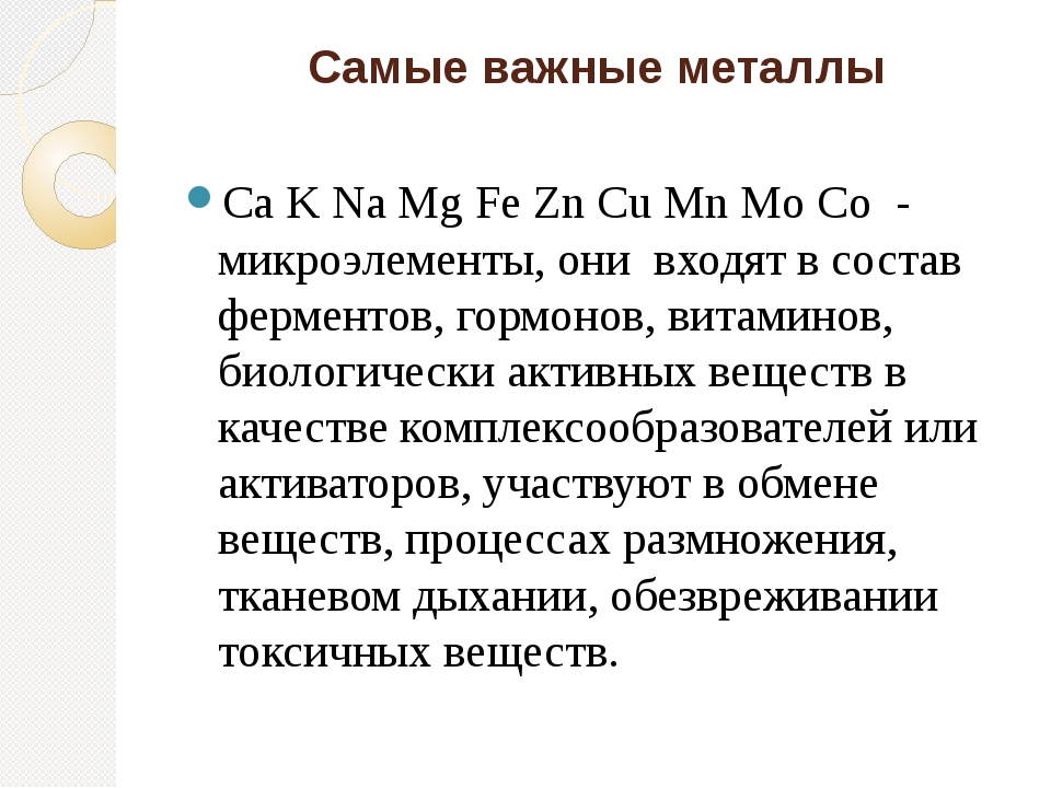 Самые важные металлы Ca K Na Mg Fe Zn Cu Mn Mo Co - микроэлементы, они входят...