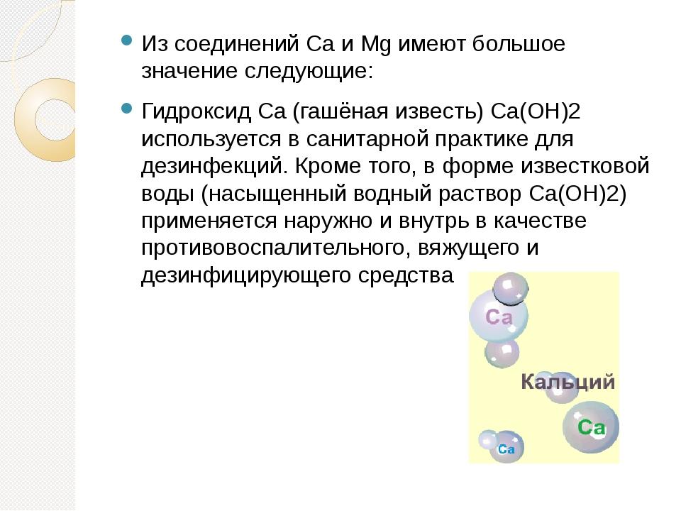 Из соединений Ca и Mg имеют большое значение следующие: Гидроксид Ca (гашёная...