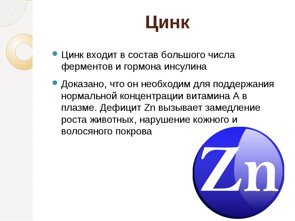 Цинк Цинк входит в состав большого числа ферментов и гормона инсулина Доказан...