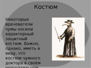 Костюм Некоторые врачеватели чумы носили характерный защитный костюм. Важно,