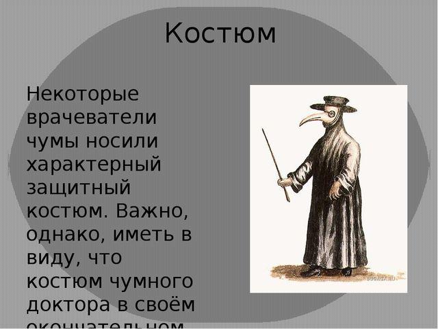 Костюм Некоторые врачеватели чумы носили характерный защитный костюм. Важно,...