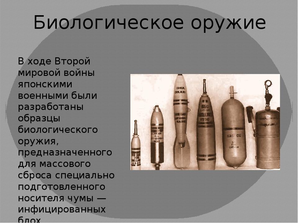 Биологическое оружие В ходе Второй мировой войны японскими военными были разр...