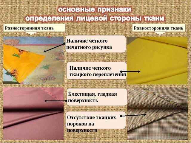 Равносторонняя ткань Paзносторонняя ткань Наличие четкого ткацкого переплетен...