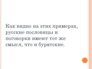 Как видно на этих примерах, русские пословицы и поговорки имеют тот же смысл,