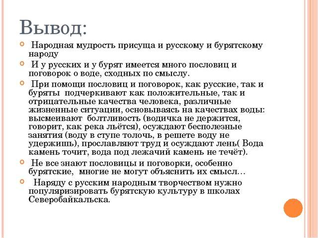 Вывод: Народная мудрость присуща и русскому и бурятскому народу И у русских...
