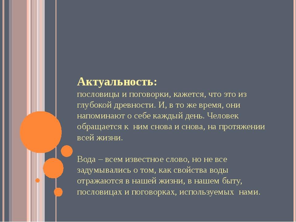 Актуальность: пословицы и поговорки, кажется, что это из глубокой древности....