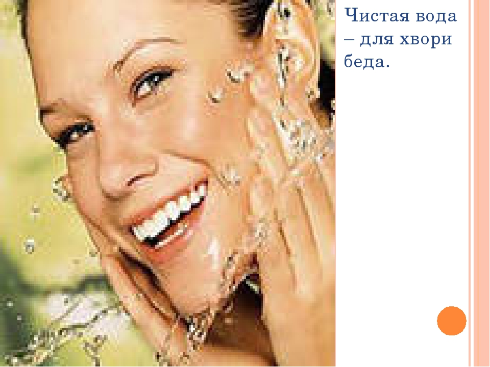 Чистая вода – для хвори беда.