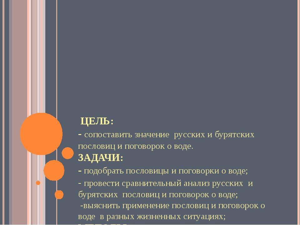 ЦЕЛЬ: - сопоставить значение русских и бурятских пословиц и поговорок о во...