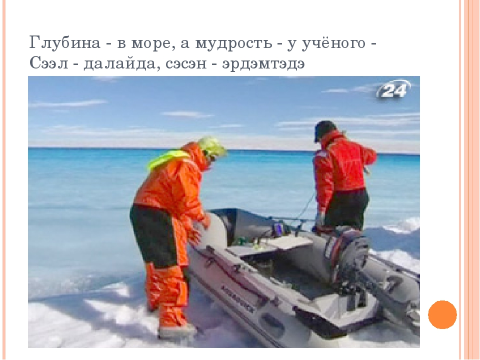 Глубина - в море, а мудрость - у учёного - Сээл - далайда, сэсэн - эрдэмтэдэ