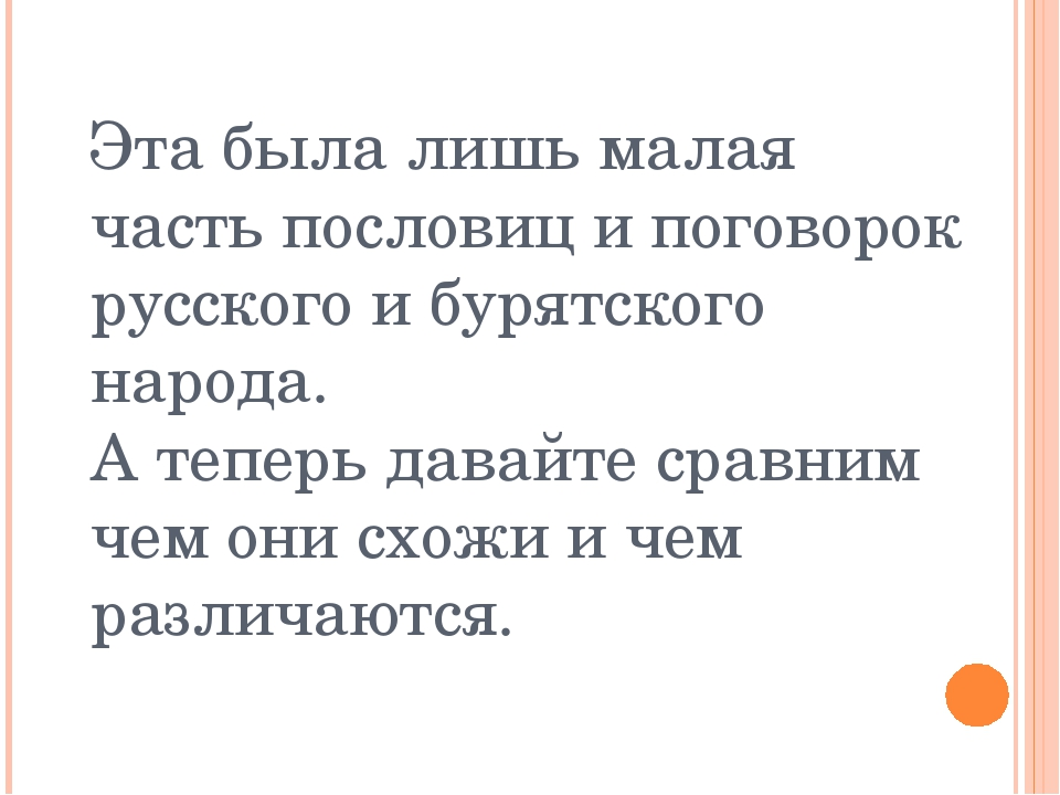 Эта была лишь малая часть пословиц и поговорок русского и бурятского народа....