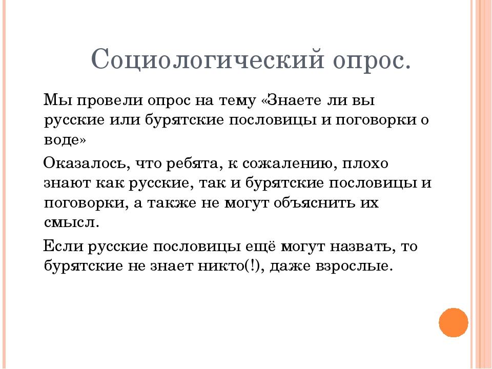Социологический опрос. Мы провели опрос на тему «Знаете ли вы русские или бу...