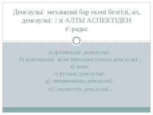 а) физикалық денсаулық. б) психикалық және интеллектуалды денсаулық. в) жеке.
