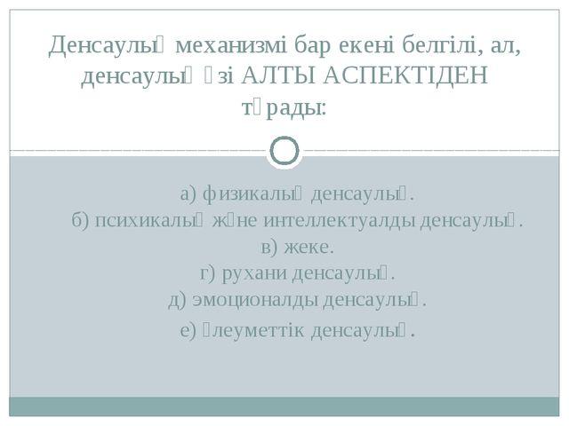 а) физикалық денсаулық. б) психикалық және интеллектуалды денсаулық. в) жеке....
