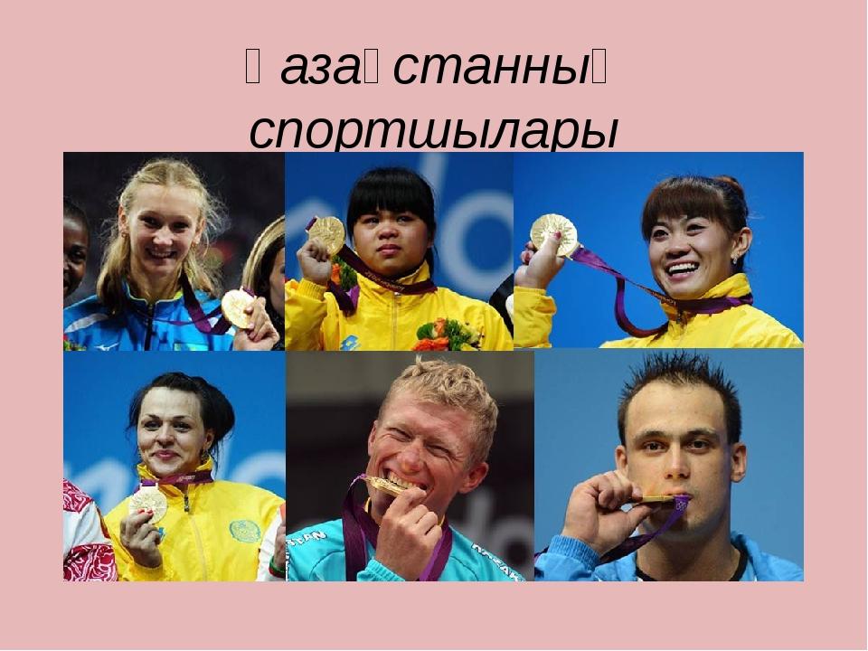Қазақстанның спортшылары