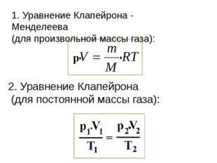 1. Уравнение Клапейрона - Менделеева (для произвольной массы газа): 2. Уравн