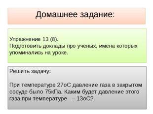 Упражнение 13 (8). Подготовить доклады про ученых, имена которых упоминались