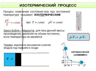 ИЗОТЕРМИЧЕСКИЙ ПРОЦЕСС Процесс изменения состояния газа при постоянной темпер