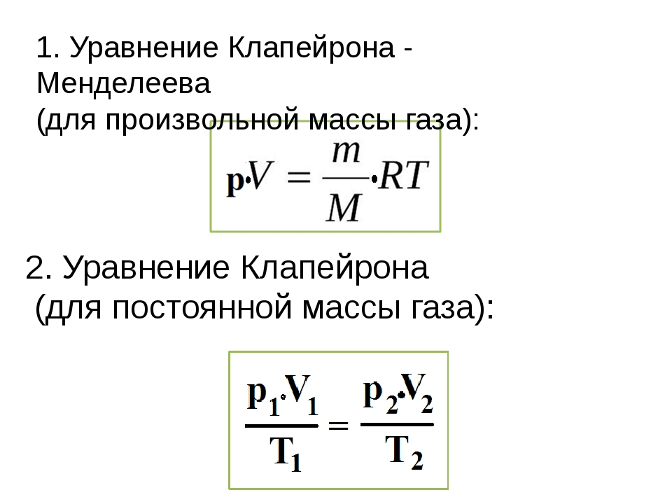 1. Уравнение Клапейрона - Менделеева (для произвольной массы газа): 2. Уравн...