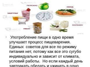 Употребление пищи в одно время улучшает процесс пищеварения. Единых советов
