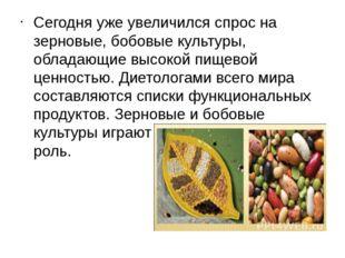 Сегодня уже увеличился спрос на зерновые, бобовые культуры, обладающие высок