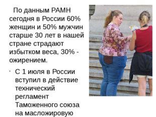 По данным РАМН сегодня в России 60% женщин и 50% мужчин старше 30 лет в наше