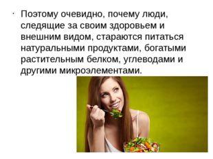 Поэтому очевидно, почему люди, следящие за своим здоровьем и внешним видом,
