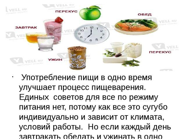 Употребление пищи в одно время улучшает процесс пищеварения. Единых советов...