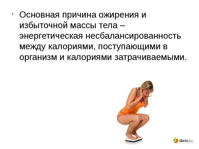 Основная причина ожирения и избыточной массы тела – энергетическая несбаланс...