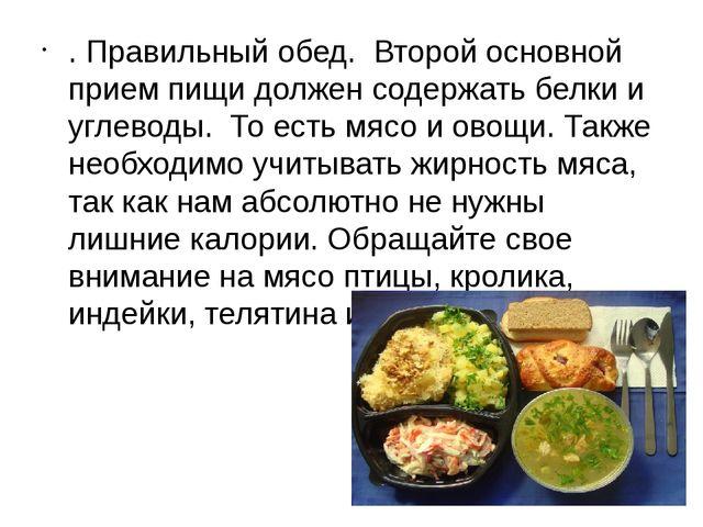. Правильный обед. Второй основной прием пищи должен содержать белки и угле...