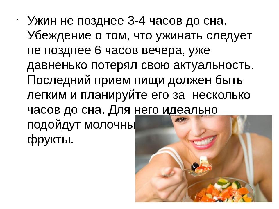 Ужин не позднее 3-4 часов до сна. Убеждение о том, что ужинать следует не по...
