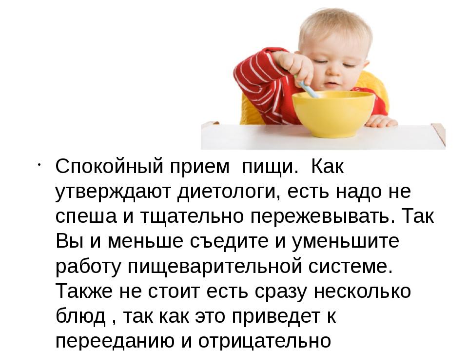 Спокойный прием пищи. Как утверждают диетологи, есть надо не спеша и тщате...