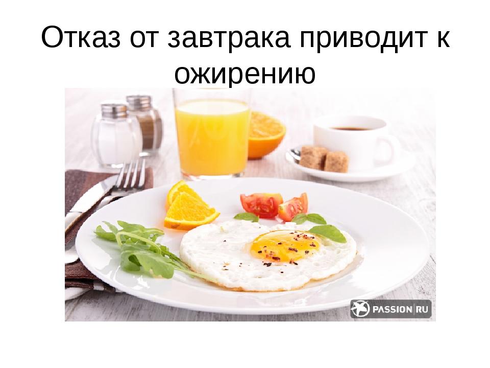 Отказ от завтрака приводит к ожирению