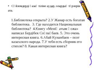 Сөйлемдерді қазақ тіліне аудар, олардың түрлерін ата. 1.Библиотека открыта? 2