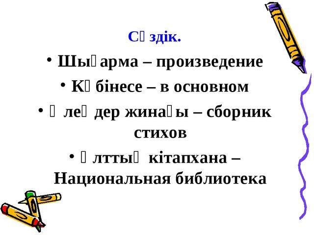 Сөздік. Шығарма – произведение Көбінесе – в основном Өлеңдер жинағы – сборник...
