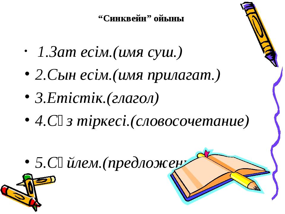 """""""Синквейн"""" ойыны 1.Зат есім.(имя суш.) 2.Сын есім.(имя прилагат.) 3.Етістік.(..."""