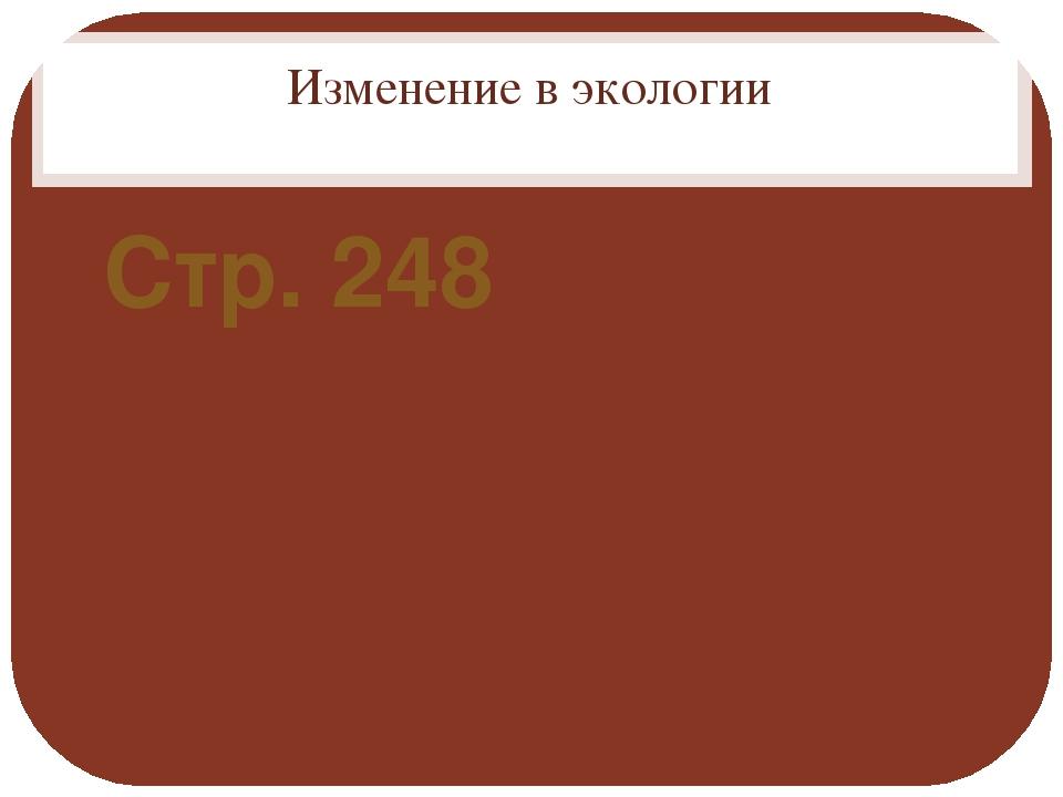 Изменение в экологии Стр. 248