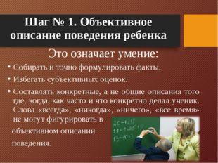 Шаг № 1. Объективное описание поведения ребенка Это означает умение: Собирать