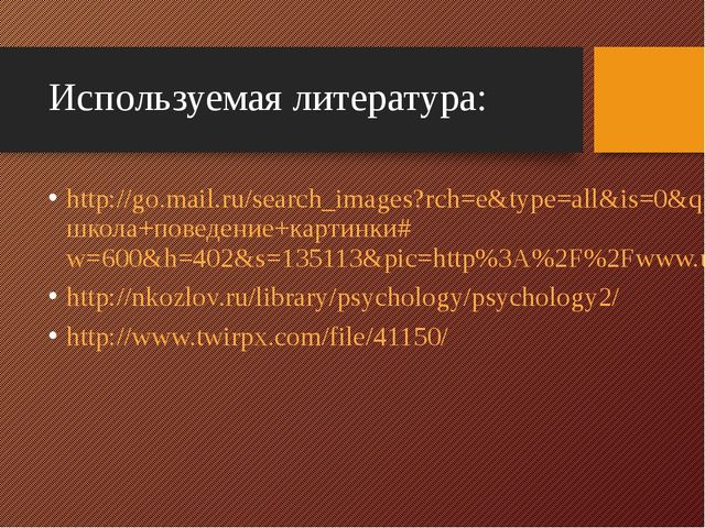 Используемая литература: http://go.mail.ru/search_images?rch=e&type=all&is=0&...
