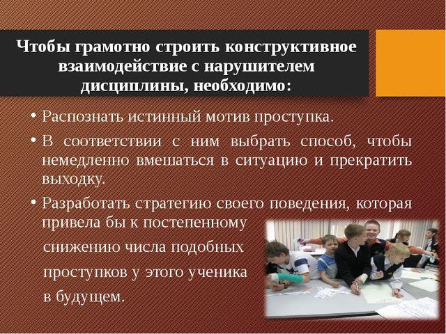 Чтобы грамотно строить конструктивное взаимодействие с нарушителем дисциплины...