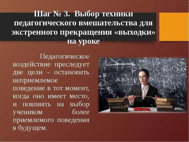 Шаг № 3. Выбор техники педагогического вмешательства для экстренного прекращ...