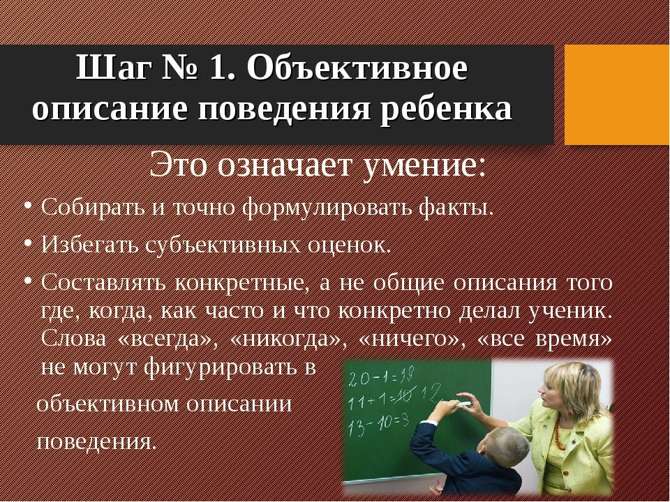 Шаг № 1. Объективное описание поведения ребенка Это означает умение: Собирать...