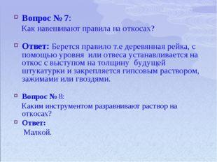 Вопрос № 7: Как навешивают правила на откосах? Ответ: Берется правило т.е дер