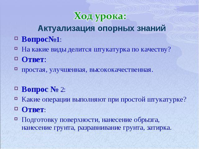 Актуализация опорных знаний Вопрос№1: На какие виды делится штукатурка по кач...
