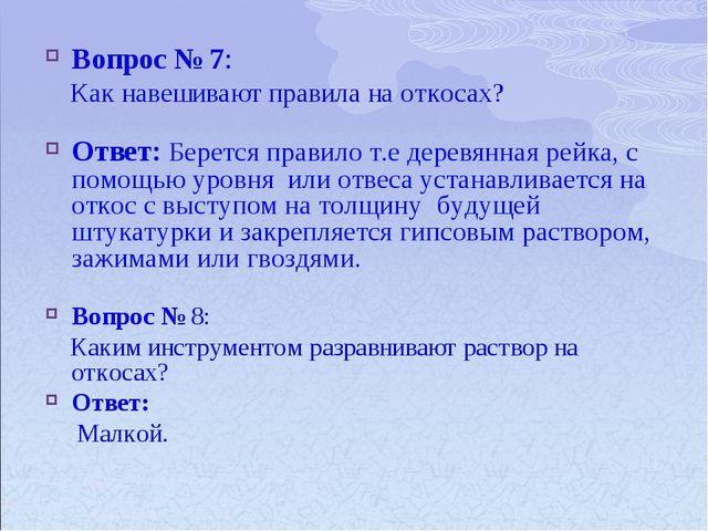 Вопрос № 7: Как навешивают правила на откосах? Ответ: Берется правило т.е дер...