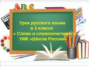 Урок русского языка в 3 классе « Слово и словосочетание.» УМК «Школа России»