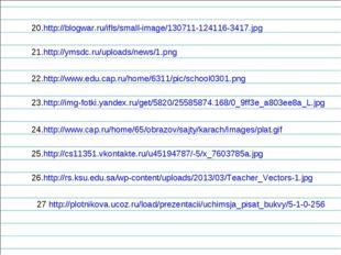 20.http://blogwar.ru/ifls/small-image/130711-124116-3417.jpg 21.http://ymsdc.